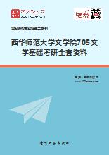 2019年西华师范大学文学院705文学基础考研全套资料