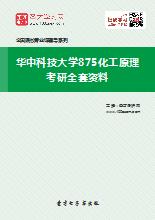 2021年华中科技大学875化工原理考研全套资料