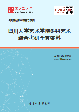 2020年四川大学艺术学院644艺术综合考研全套资料
