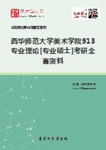 2019年西华师范大学美术学院913专业理论[专业硕士]考研全套资料