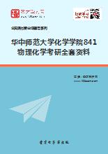 2019年华中师范大学化学学院841物理化学考研全套资料