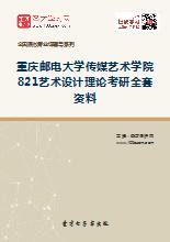 2021年重庆邮电大学传媒艺术学院821艺术设计理论考研全套资料