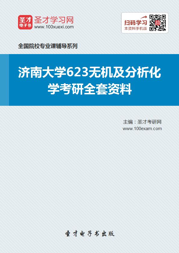 2018年济南大学623无机及分析化学考研全套资料