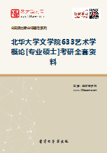 2020年北华大学文学院633艺术学概论[专业硕士]考研全套资料