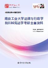 2020年南京工业大学法律与行政学院836宪法学考研全套资料