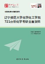 2018年辽宁师范大学化学化工学院721分析化学考研全套资料
