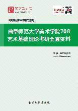 2019年曲阜师范大学美术学院708艺术基础理论考研全套资料