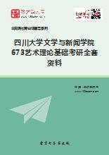 2019年四川大学文学与新闻学院673艺术理论基础考研全套资料
