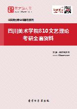2018年四川美术学院810文艺理论考研全套资料