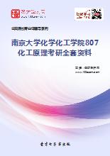 2019年南京大学化学化工学院807化工原理考研全套资料
