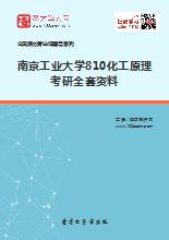 2019年南京工业大学810化工原理考研全套资料