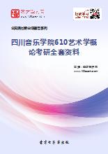 2018年四川音乐学院610艺术学概论考研全套资料