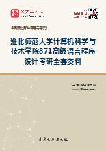 2020年淮北师范大学计算机科学与技术学院871高级语言程序设计考研全套资料