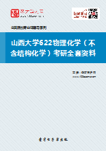 2020年山西大学622物理化学(不含结构化学)考研全套资料
