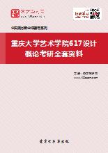 2019年重庆大学艺术学院617设计概论考研全套资料