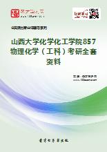 2020年山西大学化学化工学院857物理化学(工科)考研全套资料