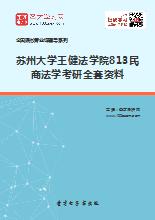 2019年苏州大学王健法学院813民商法学考研全套资料