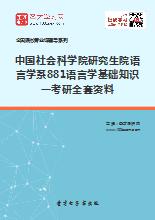 2019年中国社会科学院研究生院语言学系881语言学基础知识一考研全套资料