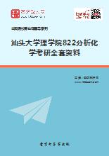 2021年汕头大学理学院822分析化学考研全套资料