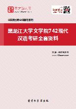 2019年黑龙江大学文学院742现代汉语考研全套资料