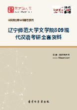 2021年辽宁师范大学文学院809现代汉语考研全套资料