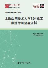 2021年上海应用技术大学804化工原理考研全套资料