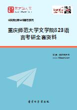 2020年重庆师范大学文学院823语言考研全套资料