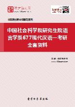 2019年中国社会科学院研究生院语言学系677现代汉语一考研全套资料