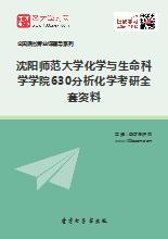 2019年沈阳师范大学化学与生命科学学院630分析化学考研全套资料