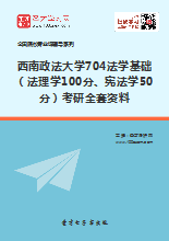 2020年西南政法大学704法学基础(法理学100分、宪法学50分)考研全套资料