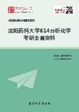 2020年沈阳药科大学614分析化学考研全套资料