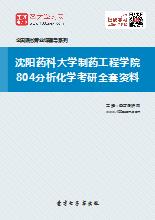 2019年沈阳药科大学制药工程学院804分析化学考研全套资料