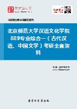 2019年北京师范大学汉语文化学院889专业综合一(古代汉语、中国文学)考研全套资料