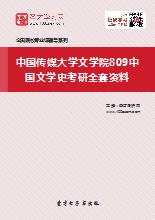 2019年中国传媒大学文学院809中国文学史考研全套资料