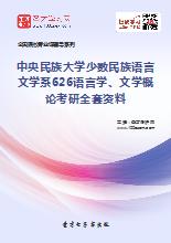 2019年中央民族大学少数民族语言文学系626语言学、文学概论考研全套资料