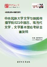 2020年中央民族大学文学与新闻传播学院821中国古、现当代文学,文学基本理论考研全套资料