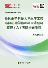 2018年桂林电子科技大学电子工程与自动化学院808自动控制原理(A)考研全套资料