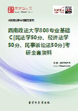 2018年西南政法大学808专业基础C[民法学50分、经济法学50分、民事诉讼法50分]考研全套资料