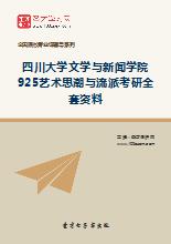 2019年四川大学文学与新闻学院925艺术思潮与流派考研全套资料
