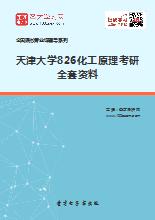 2020年天津大学826化工原理考研全套资料