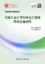 2021年天津工业大学806化工原理考研全套资料