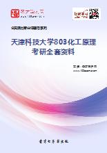 2021年天津科技大学803化工原理考研全套资料