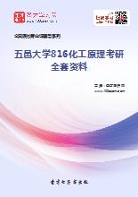 2019年五邑大学816化工原理考研全套资料