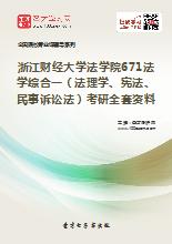 2020年浙江财经大学法学院671法学综合一(法理学、宪法、民事诉讼法)考研全套资料