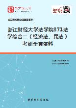 2020年浙江财经大学法学院871法学综合二(经济法、民法)考研全套资料