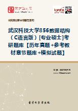 2019年武汉科技大学856数据结构(C语言版)[专业硕士]考研题库【历年真题+参考教材章节题库+模拟试题】