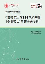 2019年广西师范大学336艺术基础[专业硕士]考研全套资料