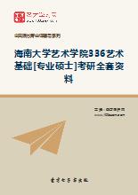 2019年海南大学艺术学院336艺术基础[专业硕士]考研全套资料
