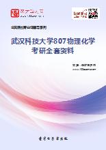 2019年武汉科技大学807物理化学考研全套资料
