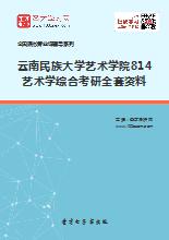 2021年云南民族大学艺术学院814艺术学综合考研全套资料